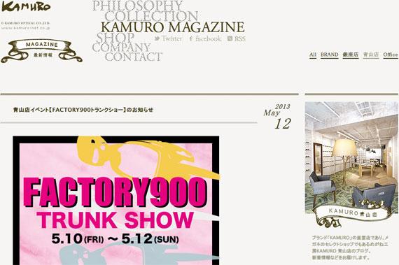 Kamuro Kamuro Magazine 青山店 青山店イベント【FACTORY900トランクショー】のお知らせ