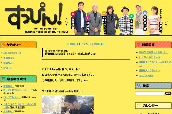 眼鏡職人になる!(2)~出来上がり☆ | すっぴん!ブログ:NHK