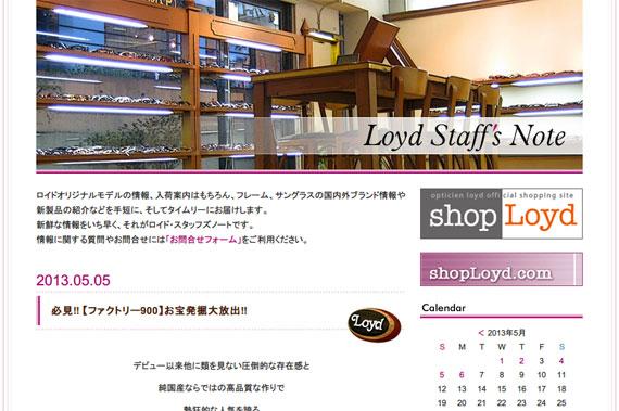 必見!! 【ファクトリー900】お宝発掘大放出!! - Loyd Staff's Note