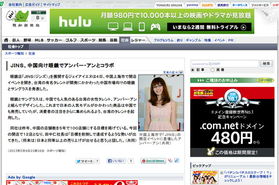 JINS、中国向け眼鏡でアンバー・アンとコラボ:社会:スポーツ報知