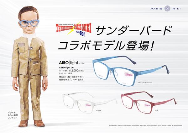 「サンダーバードコラボモデル」は、CMのメインキャラ「ブレインズ」のメガネをモチーフにした「ブルー(ブレインズカラー)」のほか、ホワイト、レッドの3色。image by 三城【クリックして拡大】