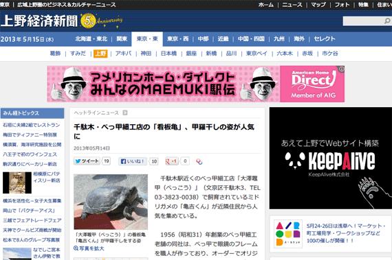千駄木・べっ甲細工店の「看板亀」、甲羅干しの姿が人気に - 上野経済新聞