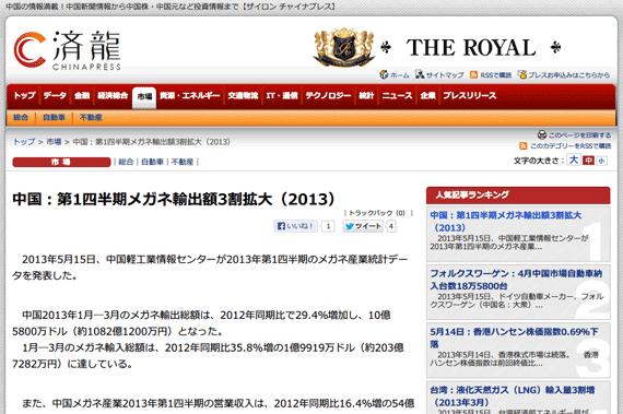 中国:第1四半期メガネ輸出額3割拡大(2013)|市場|ChinaPress
