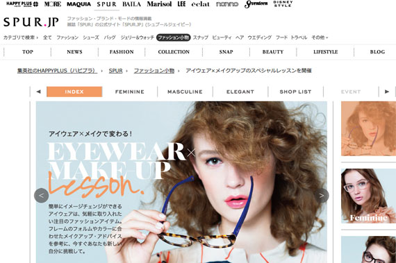 COACH EYEWEAR アイウェア×メイクアップのスペシャルレッスンを開催 ファッション、ブランド、モードの情報満載「SPUR.JP(シュプールジェーピー)」 HAPPY PLUS(ハピプラ)