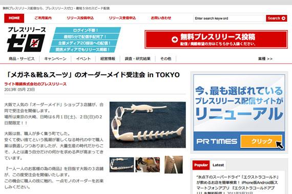 「メガネ&靴&スーツ」のオーダーメイド受注会 in TOKYO | 無料プレスリリース配信ならプレスリリース ゼロ