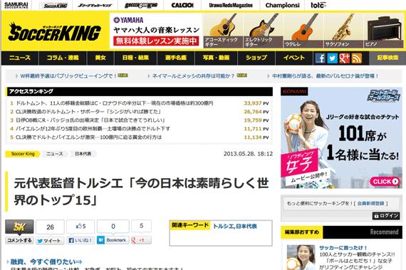 元代表監督トルシエ「今の日本は素晴らしく世界のトップ15」 – サッカーキング