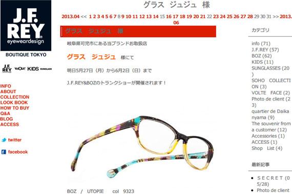 J.F.REY BOUTIQUE TOKYO BLOG グラス ジュジュ 様