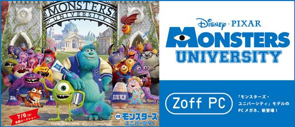 「モンスターズ・ユニバーシティ」モデルPC メガネは、映画公開と同じ7月6日(土)より発売。image by インターメスティック【クリックして拡大】