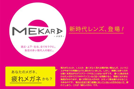 「MEKARA|メガネスーパー」(スクリーンショット)