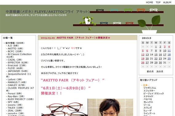 AKITTO FAIR (アキット フェアー)☆開催決定☆ - FLEYE/AKITTO(フライ アキット)のメガネといえば中原眼鏡