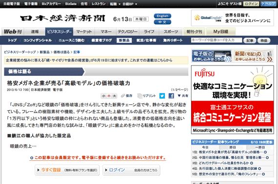 格安メガネ企業が売る「高級モデル」の価格破壊力  :日本経済新聞