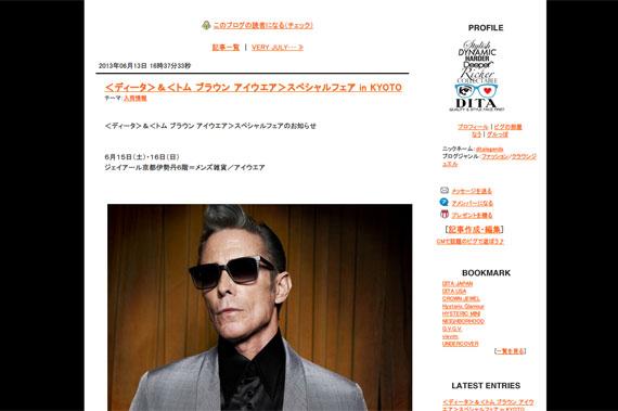 <ディータ>&<トム ブラウン アイウエア>スペシャルフェア in KYOTO|DITA LEGENDS NEWS