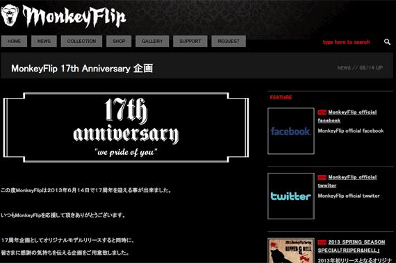 MonkeyFlip » MonkeyFlip 17th Anniversary 企画
