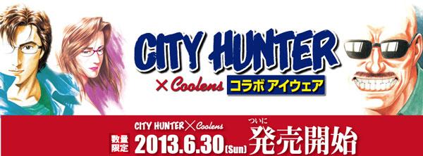 シティーハンター × Coolens(クーレンズ)コラボアイウェアは6月30日(日)発売開始。image by エヌ・ティ・コーポレーション