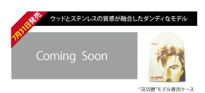 """シティーハンター × Coolens(クーレンズ)コラボアイウェア「""""冴羽獠""""モデル」image by エヌ・ティ・コーポレーション"""