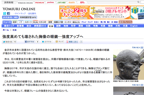 http://www.yomiuri.co.jp/national/news/20130622-OYT1T00345.htm