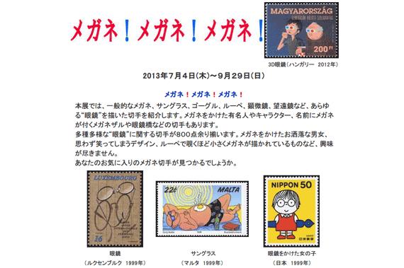 切手の博物館:企画展示:メガネ!メガネ!メガネ!