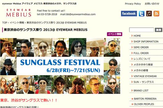 東京渋谷のサングラス祭り!@EYEWEAR MEBIUS | eyewear Mebius アイウェア メビウス-東京渋谷のメガネ、サングラス店