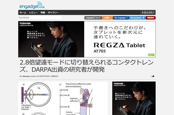 2.8倍望遠モードに切り替えられるコンタクトレンズ、DARPA出資の研究者が開発 - Engadget Japanese