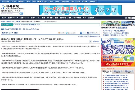 福井の社長輩出数31年連続トップ 人口10万当たり1453人 経済 福井のニュース :福井新聞