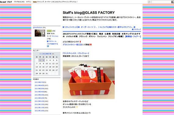 2013クリスチャンロスフェア開催!!:Staff's blog@GLASS FACTORY:So-net blog