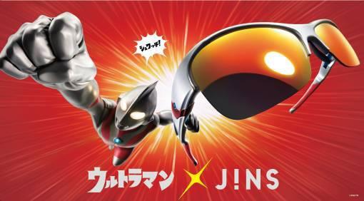 ルトラマン × JINS。image by JINS ©円谷プロ