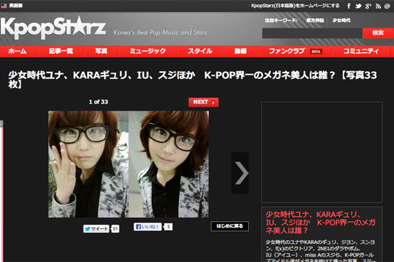 少女時代ユナ、KARAギュリ、IU、スジほか K-POP界一のメガネ美人は誰?【写真33枚】 :: KpopStarz :: KpopStarz Japan