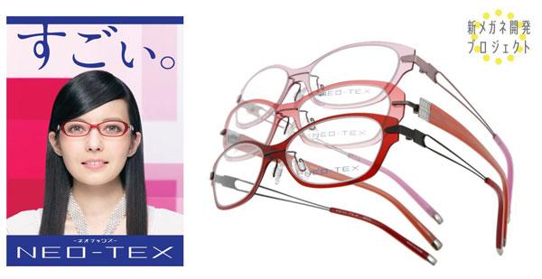 眼鏡市場 NEO-TEX(ネオテックス) 写真左は、眼鏡市場のイメージキャラクターを務めるベッキーさん。 image by メガネトップ【クリックして拡大】
