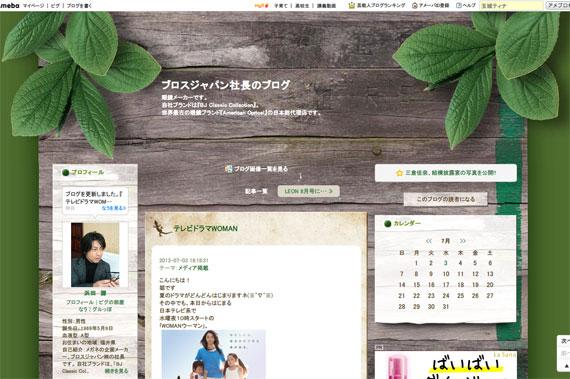 テレビドラマWOMAN|ブロスジャパン社長のブログ