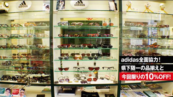 メガネのカワチ「アディダス祭り」は、愛知県下随一の品揃えに加え、今回限りの10%OFFも魅力。 image by カワチ