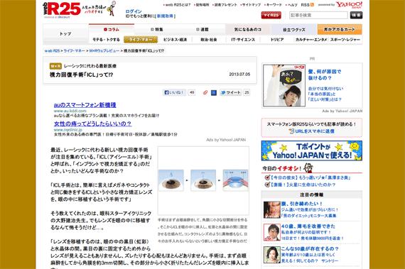 視力回復手術「ICL」って!? | web R25