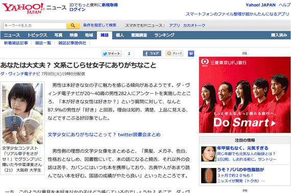 あなたは大丈夫? 文系こじらせ女子にありがちなこと (ダ・ヴィンチ電子ナビ) - Yahoo!ニュース