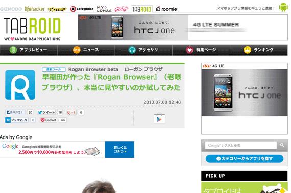 早稲田が作った『Rogan Browser』(老眼ブラウザ)、本当に見やすいのか試してみた   TABROID(タブロイド)