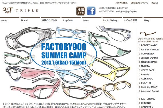 FACTORY900 (ファクトリー900) のイベントを開催!銀座 東京のメガネ、サングラス店トリプル