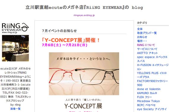 7月イベントのお知らせ  : 立川駅直結ecuteのメガネ店『RiiNG EYEWEAR』の blog