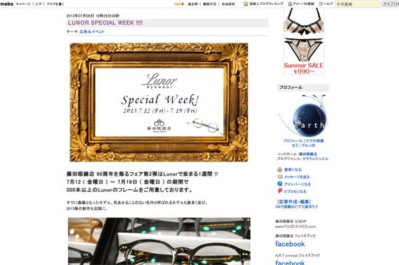 LUNOR SPECIAL WEEK !!!!|藤田眼鏡店