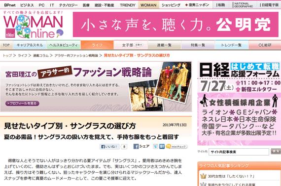 見せたいタイプ別・サングラスの選び方:日経ウーマンオンライン【アラサー的ファッション戦略論】