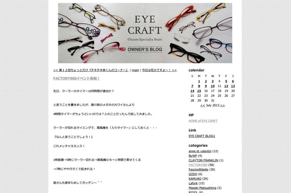 FACTORY900イベント告知! | EYE CRAFT BLOG