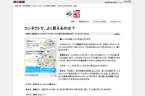 NIE教育に新聞を:朝日新聞社インフォメーション「コンタクトで、よく見えるのは?」