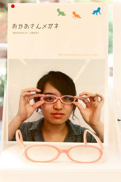 「おかあさんメガネ」(作者:武藤真理子) 「子育てをするおかあさんにちょうどいいメガネ」 【クリックして拡大】
