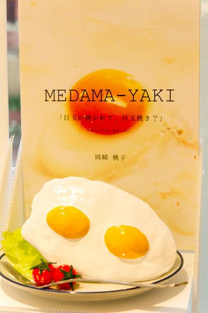 「MEDAMA-YAKI」(作者:岡崎桃子) 「目玉が焼かれて、目玉焼き?」 【クリックして拡大】