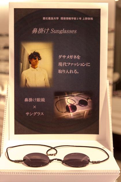 「鼻掛けSunglasses」(作者:上野敦稀) 「ダサメガネを現代ファッションに取り入れる。」 「鼻掛け眼鏡 × サングラス」 【クリックして拡大】