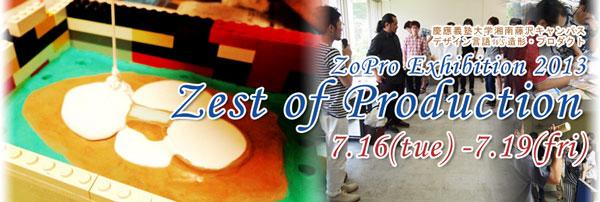 「慶應義塾大学湘南藤沢キャンパス デザイン言語WS 造形・プロダクト ZoPro Exhibition 2013 : Zest of Production」