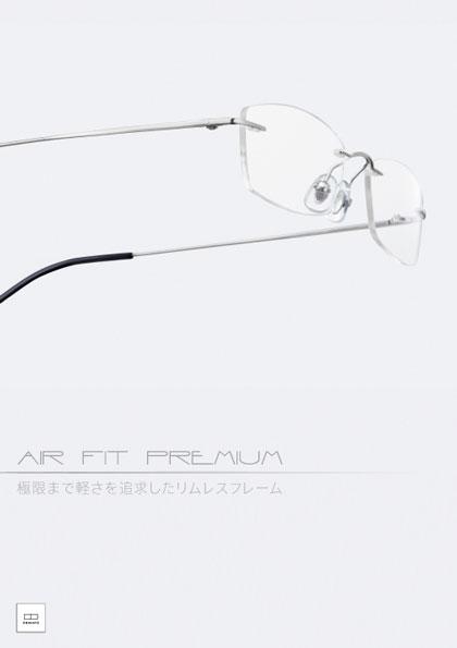 OWNDAYS(オンデーズ)AIR FIT PREMIUM(エア フィット プレミアム)のキャッチフレーズは、「極限まで軽さを追求したリムレスフレーム」。 image by OWNDAYS