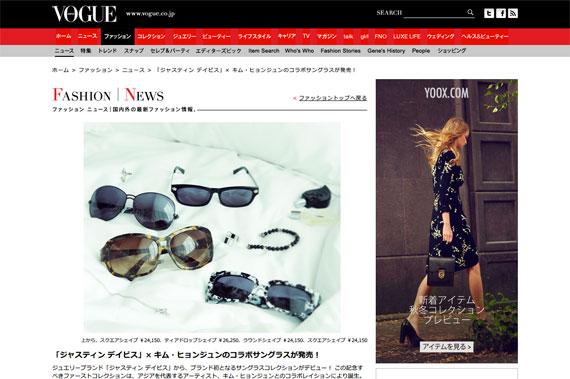 「ジャスティン デイビス」× キム・ヒョンジュンのコラボサングラスが発売!|ニュース|ファッション|VOGUE