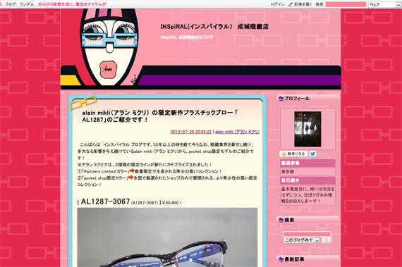 alain mikli(アラン ミクリ) の限定新作プラスチックブロー 「 AL1287」のご紹介です! - INSpiRAL(インスパイラル) 成城眼鏡店