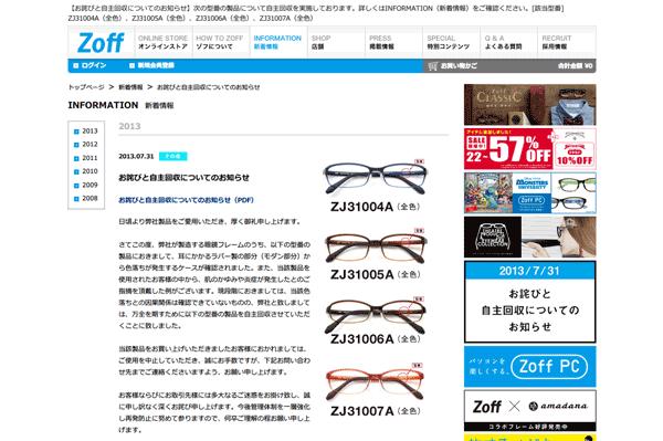「メガネ(眼鏡・めがね) | Zoff(ゾフ) | お詫びと自主回収についてのお知らせ」(スクリーンショット)
