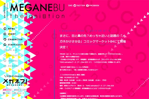 ニュース|TVアニメ「メガネブ!」公式サイト