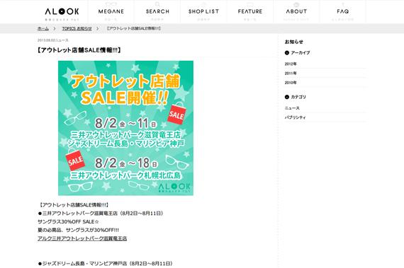 【アウトレット店舗SALE情報!!!】着替えるメガネALOOK(アルク)(眼鏡・めがね)