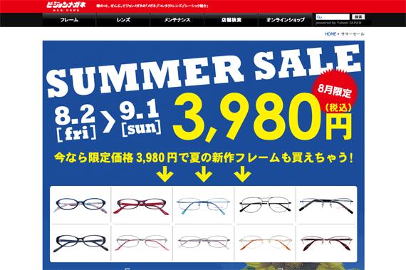 サマーセール l 眼鏡フレームならビジョンメガネ